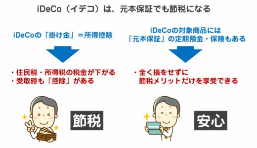 元本保証で損をせず100万円以上節税になる個人型確定拠出年金「iDeCo(イデコ)」は、やらない選択肢はない!